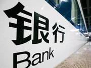 薛洪言:开放银行救不了银行