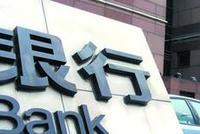 莫开伟:银行分期业务应坚决遏制拉郎配行为