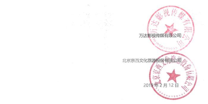 万达影视否认撤资《流浪地球》:未与北京文化签协议