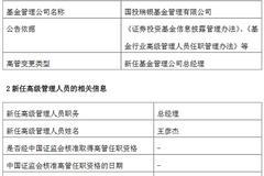 国投瑞银基金新任王彦杰为总经理 曾任泰达宏利副总