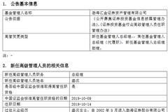 渤海汇金资管新任盛况为总经理 赵猛为总经理助理|表