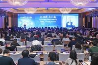 中央结算公司2019债市投资策略论坛在京拉开帷幕