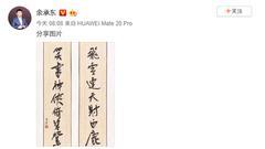 余承东发布对联悼念金庸离世(图)