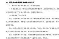 景顺长城4季报:另类方式看好消费电子 批评股民记忆