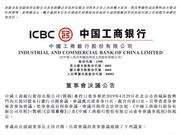 工商银行:董事会通过选举陈四清为公司董事长的议案