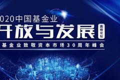 基金業開放與發展論壇7月9日舉行 肖鋼王忠民等大咖齊聚