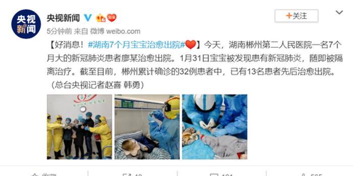 好消息!湖南7个月宝宝治愈出院