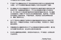 FF发布声明:恒大支付600万费用是败诉方法律义务