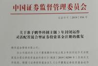 鹏华科创主题3年封闭成为第二批获批科创板基金