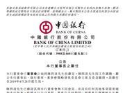 中国银行:陈四清辞任董事长、执行董事等职务