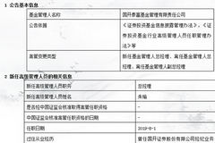 国开泰富总经理杨波离职  7月曾辱骂金鹰基金总经理
