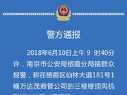 警方通报:南京万达茂员工贾某为触电死亡