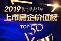 重磅发布!2019新浪财经上市房企价值榜TOP50