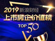 [房企TOP50]中国金茂:土储权益比低 短期偿债压力大