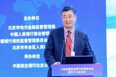 北京市金融監管局局長霍學文:建立私募股權和創業投資二級市場的交易平臺