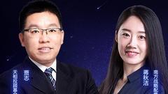 南方蒋秋洁&天相贾志:剖析3000亿独角兽基金投资机会