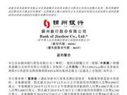 锦州银行:预期2018年录得净亏损40亿至50亿元人民币