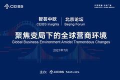 政商學界專家出席首屆智薈中歐·北京論壇 聚焦變局下全球營商環境