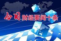 2月13日财经TOP10:横店明星2018年纳税榜曝光谁缴税最多