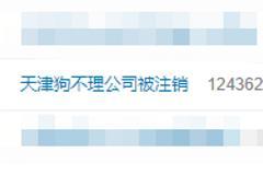 #天津狗不理公司被注銷#上熱搜 公司回應:只是狗不理餐飲武清店