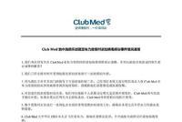 亚布力Club Med最新通报:给予顾客三倍慰问补偿