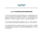 亚布力度假村ClubMed就病毒感染事件致歉:将加强管理