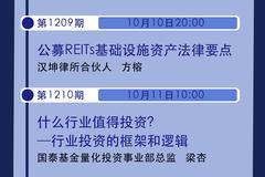10月10日-11日國泰君安、國投瑞銀等解析鋰電、電子、REITs等熱點
