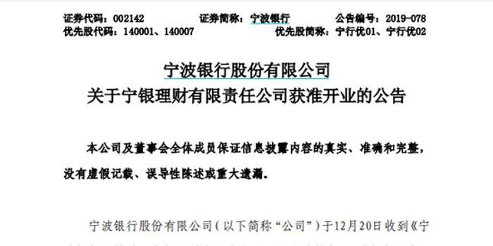 宁波银行:全资子公司宁银理财获准开业