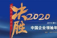决胜2020-2019第十八届中国企业领袖年会12月8日举行