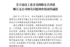 中國人壽公布調查結果:舉報部分屬實 多名責任人被處理