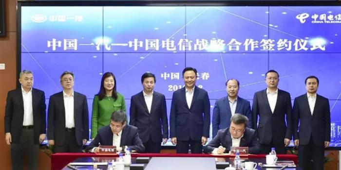一汽与中国电信签战略合作协议:合作智能网联等业务
