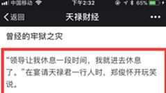 伊利张剑秋回应郑俊怀声明 称其涉嫌犯罪(全文)