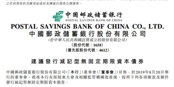 郵儲銀行:發行不超過800億元減記型永續債