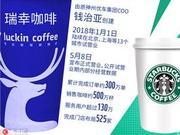 瑞幸咖啡起诉星巴克面临举证难 究竟是炒作还是维权?