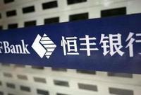 """独家!包商银行被接管 恒丰银行为何意外""""躺枪""""?"""