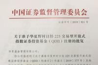 首批中日互通ETF获批 华夏基金野村资管强强联手
