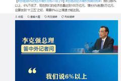 總理談經濟增長預期目標:6%的經濟增長目標不低了