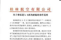 """桂林航空回应""""网红进入驾驶舱"""":当事机长终身停飞"""