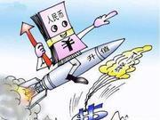 韩会师:人民币开年走强大 却持续否?