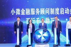 北京啟動小微金融服務顧問制度啟動 首批100家金融顧問單位被授牌