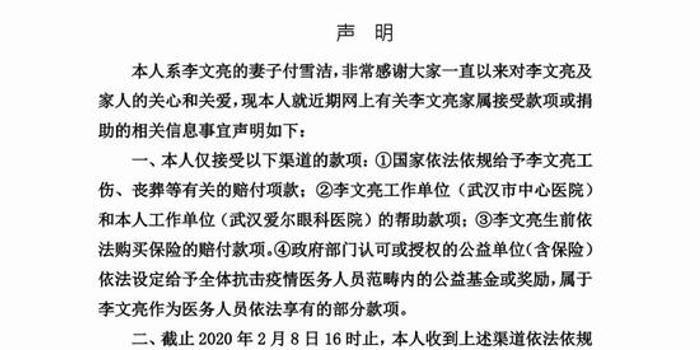 李文亮妻子发表声明:感谢大家的关心和关爱