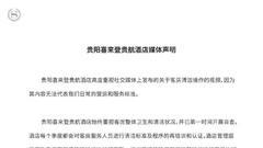贵阳喜来登贵航酒店回应卫生事件:已开展自查