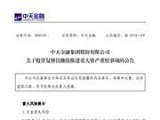 中天金融:继续推进重组事项 拟收购华夏人寿股权
