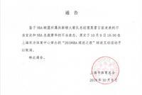 上海市体育总会:2019NBA球迷之夜取消