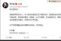 孙宇晨:因身体不适取消与巴菲特的午餐会面