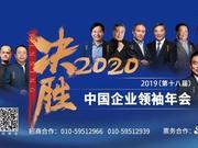 2019(第十八届)中国企业领袖年会即将在北京举行