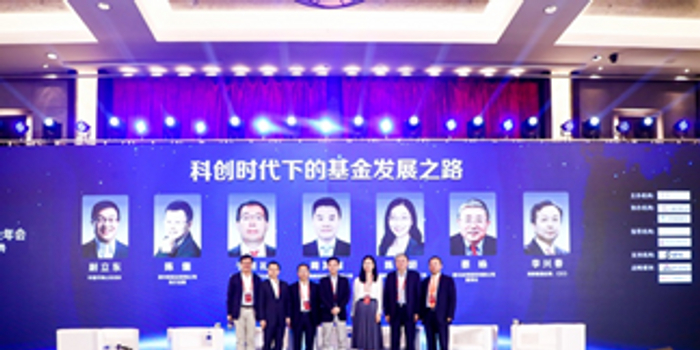 第五届中国并购基金年会召开 众嘉宾热议科创与资本