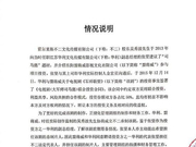 吴秀波公司回应商业纠纷:法人代表伙同投资方诈骗