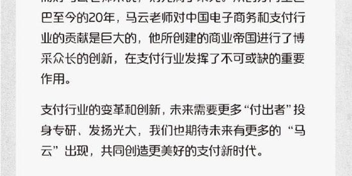中国银联:谢谢马云老师,支付行业会越来越好