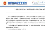 上海新兴涉事批次药品艾滋病病毒核酸检测为阴性